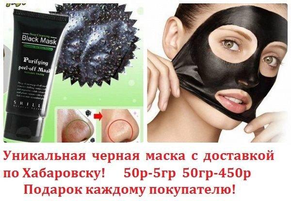 Black Mask - маска от прыщей и черных точек  в Богучанах. Маска от черных точек и прыщей black mask в домашних условиях  Подробности... 🏷️ http://bit.ly/2Lg8frf      Принцип действия маски от черных точек и прыщей  . Для достижения максимального эффекта используйте средство курсом в течение одного месяца. В видео я расскажу, оправдана ли реклама этого продукта и как на самом деле он работает. Теперь о черных точках можно не беспокоиться, забыв о них навсегда. Black mask - маска от прыщей и черных точек уголь Маска для лица от черных точек и прыщей - От прыщей. черная маска от угрей и черных точек. Маска от черных точек и прыщей « » маска от черных точек и прыщей