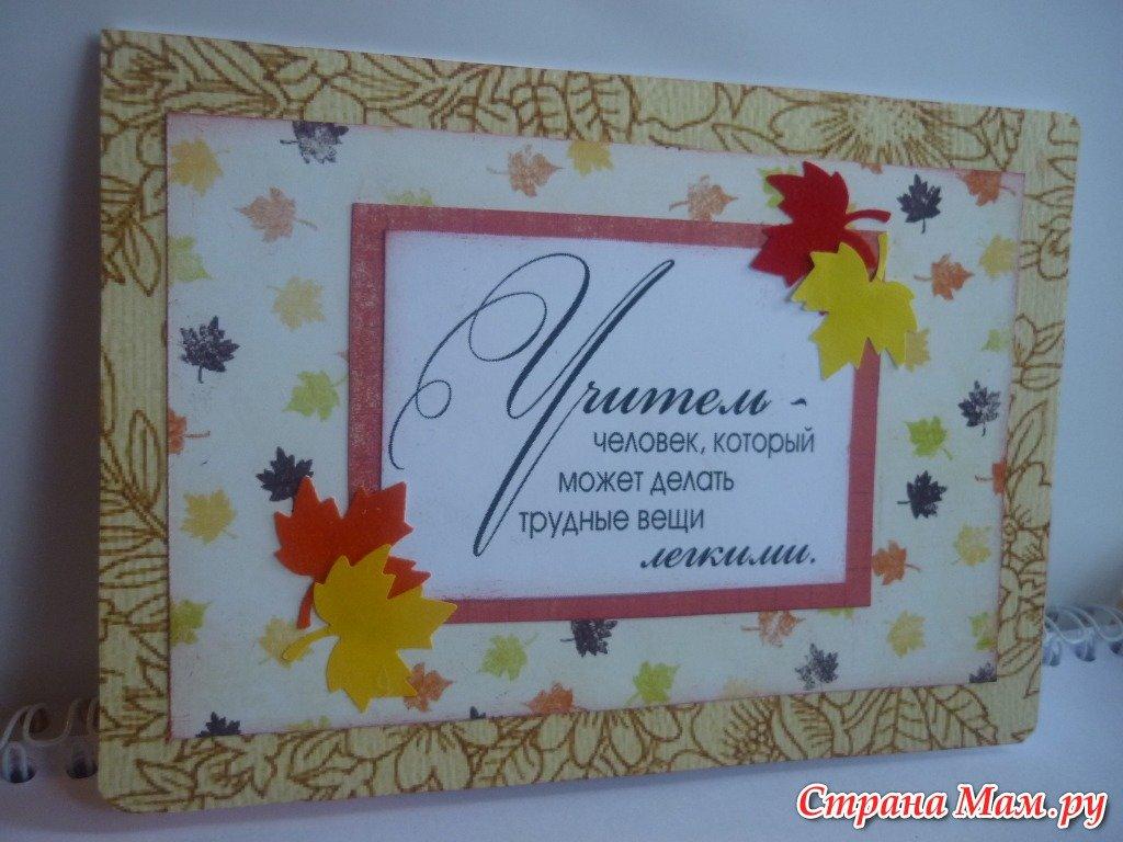 открытки с днем учителя картинки своими руками прикольные девочки