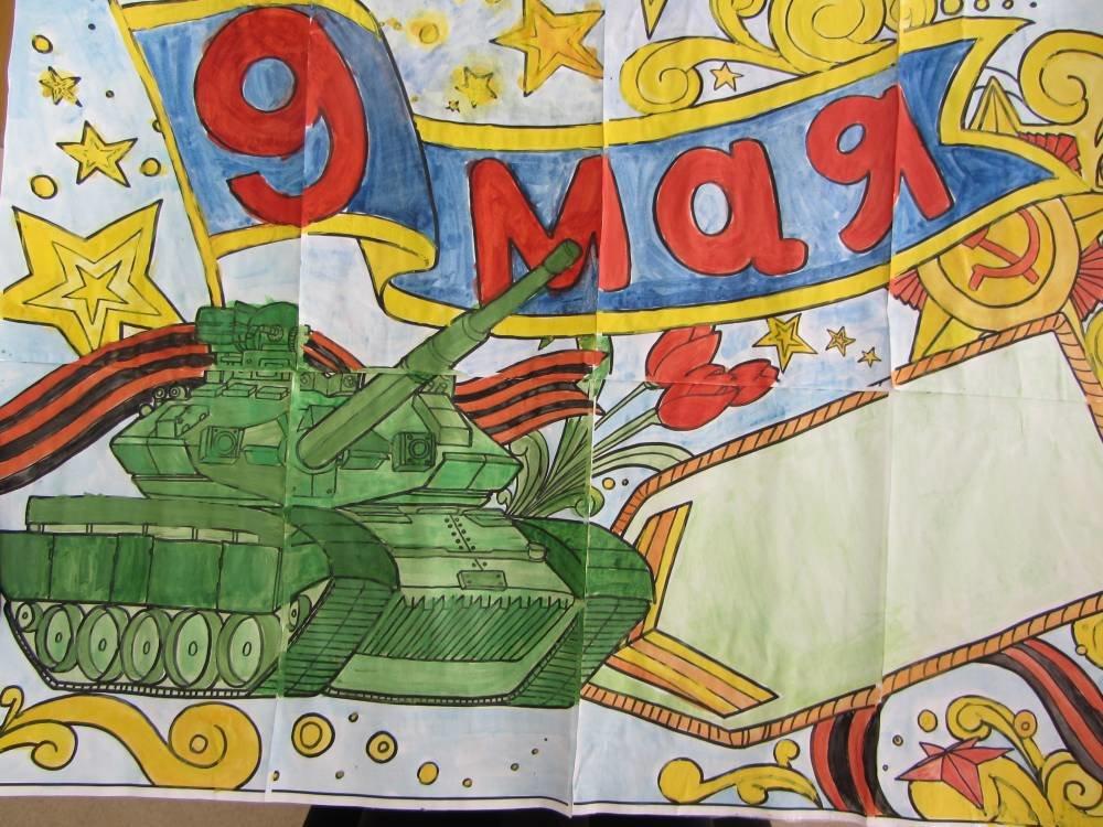 Рисование открытки 9 мая 2 класс, благодарности богу поздравления