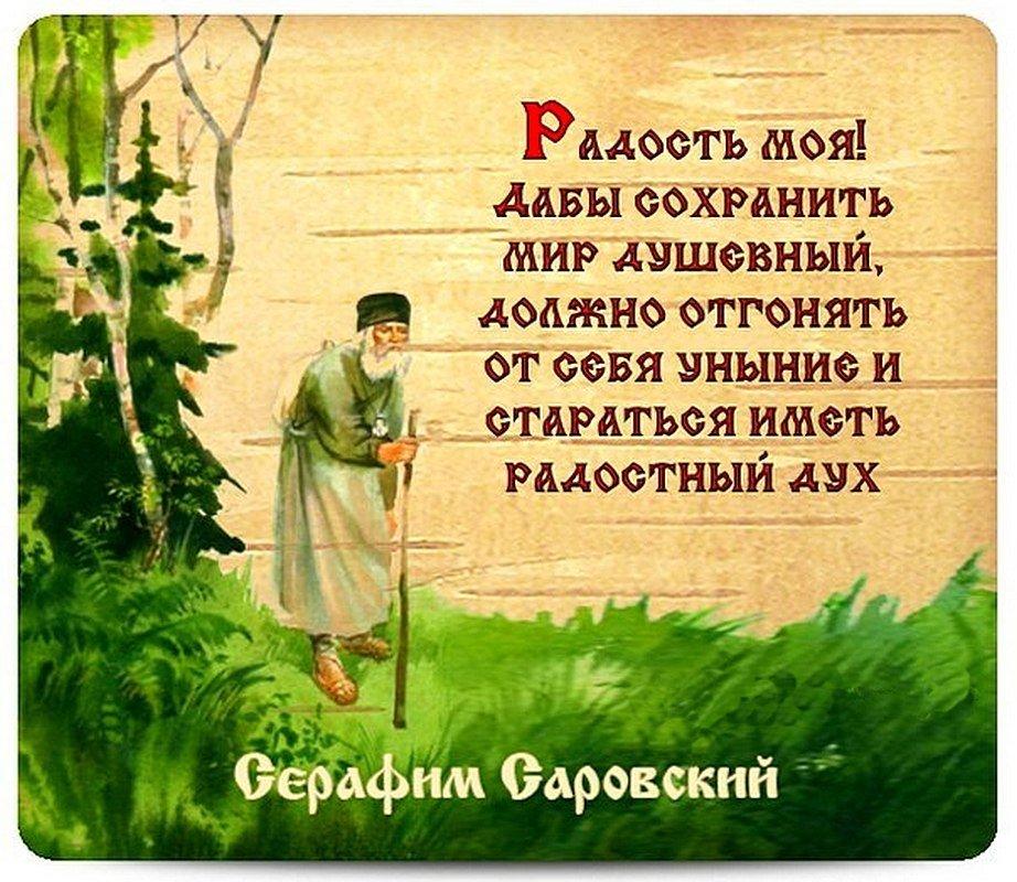 стихи про серафима саровского еще