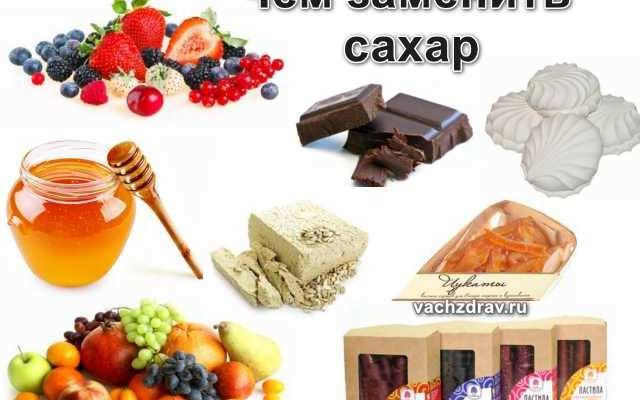 чем при диете можно заменить сахар