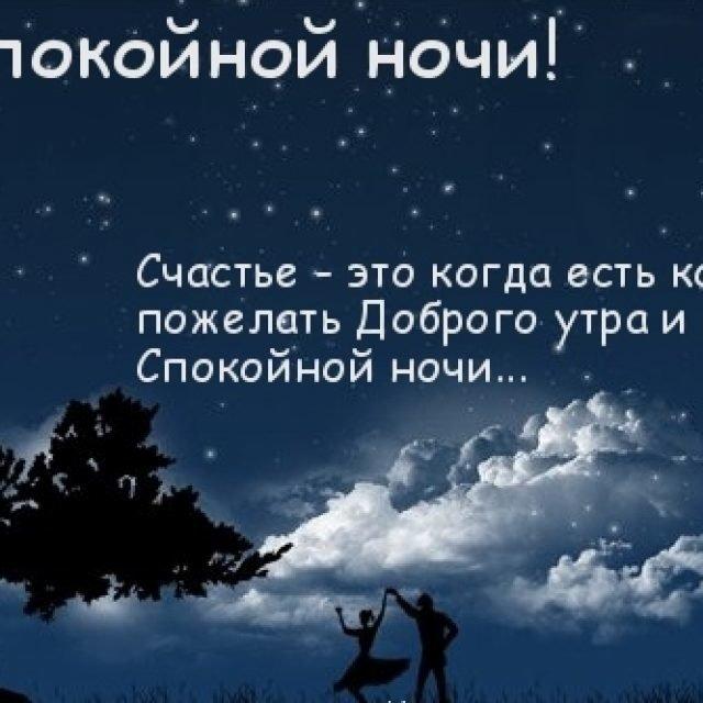 Картинки в словах для парня спокойной ночи