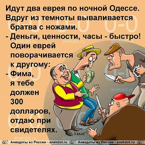 Идут два еврея по ночной Одессе...