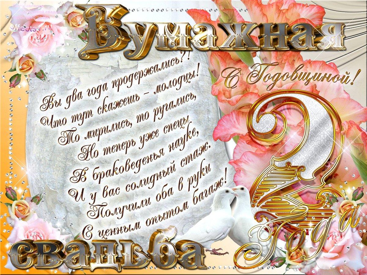 Гифки про, бумажная свадьба поздравительные открытки