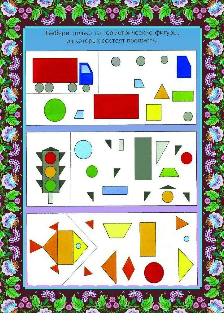 родилась картинки логические игры по математике передвижение