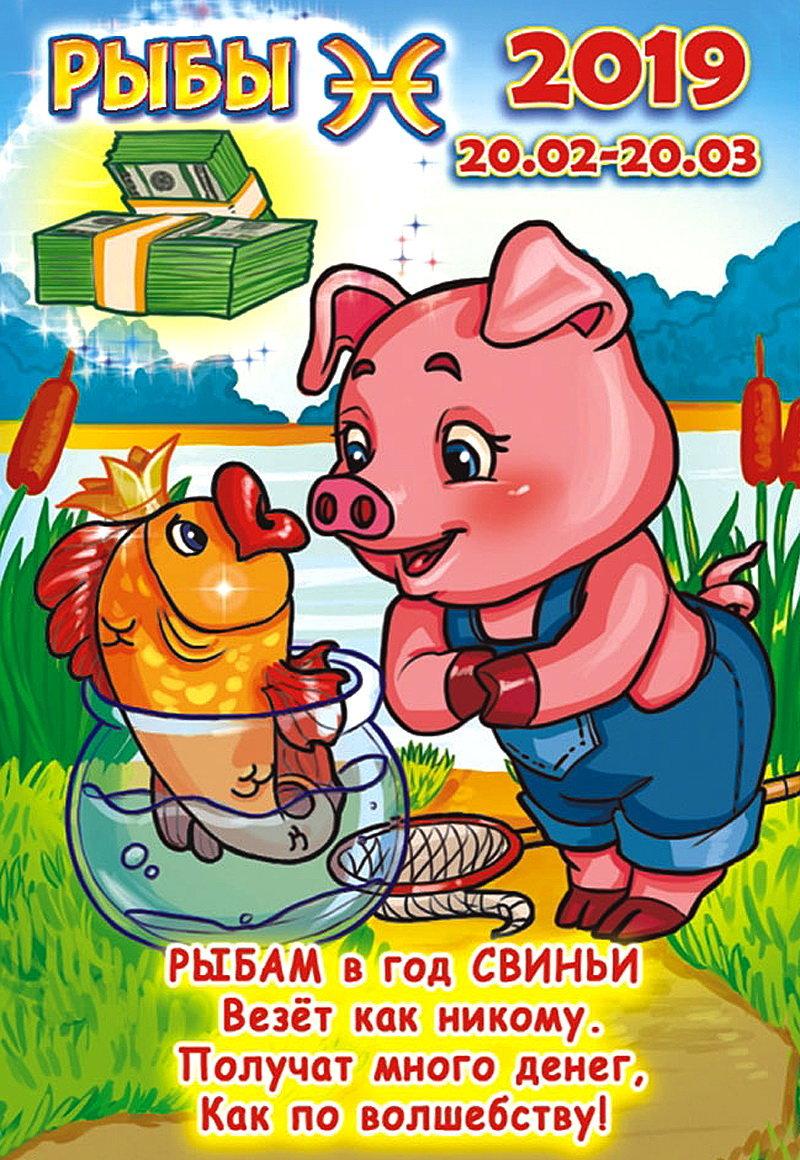 новогодние поздравления по гороскопу в год свиньи давайте