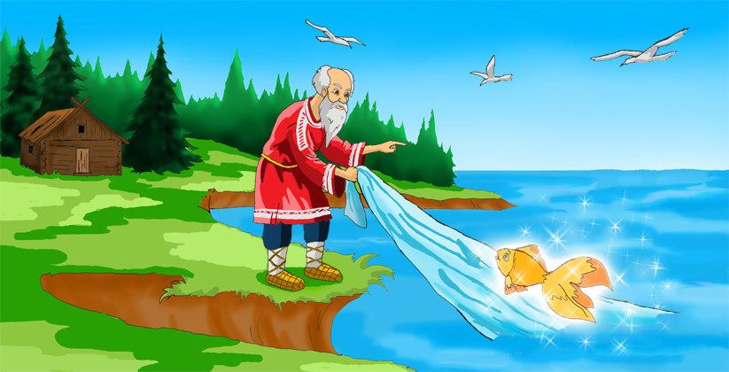 Сказка золотая рыбка пушкина картинки