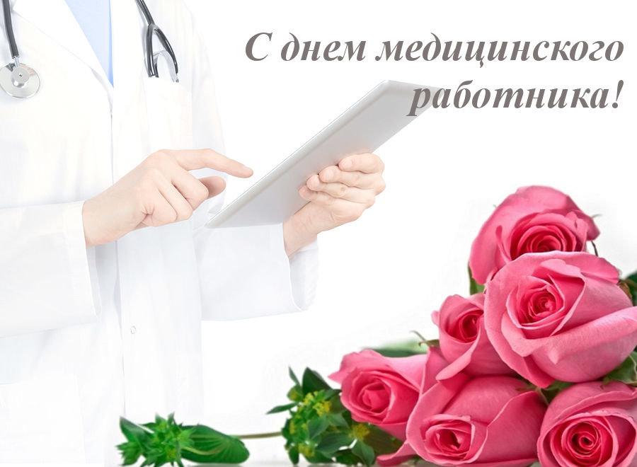 Открытки прости, картинки с праздником медицинского работника