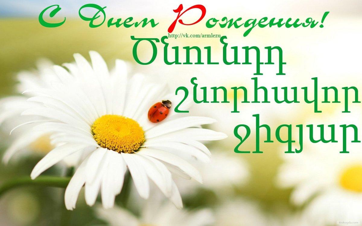 Поздравительные открытки на армянском языке с днем рождения, картинки френч царицыно