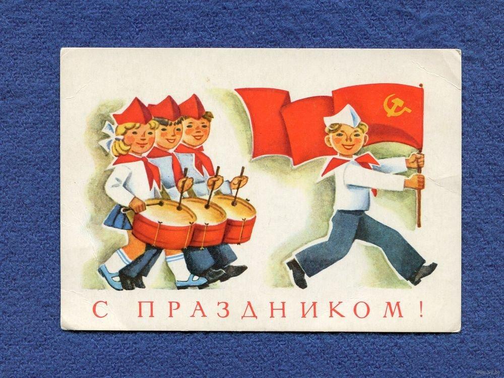 Пионеры пенсионеры открытки