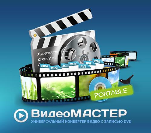 ВИДЕОМАСТЕР 8.0 PORTABLE RUS СКАЧАТЬ БЕСПЛАТНО