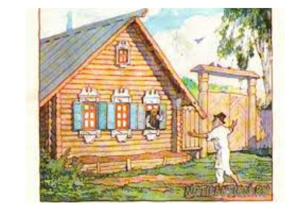 компания картинка дома из сказки золотая рыбка ангорской шерсти