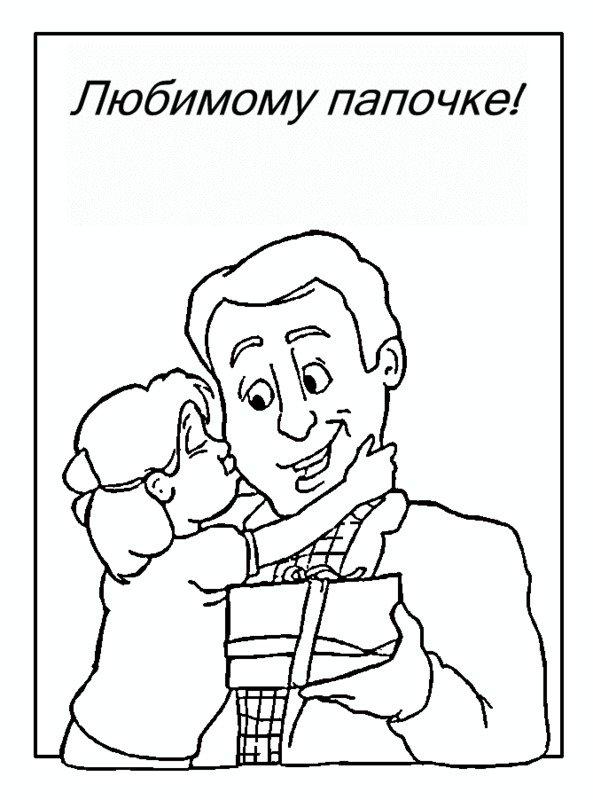 Аист, нарисованная открытка с днем рождения папе от дочки