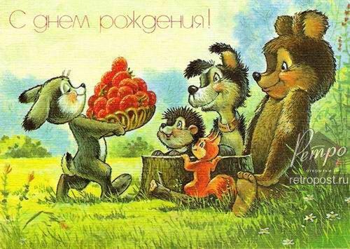 С днем рождения открытка старые