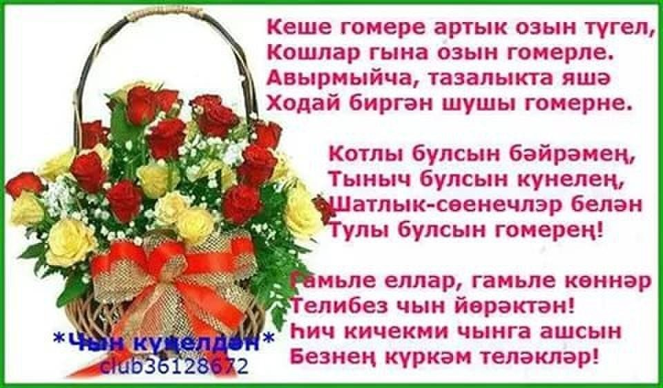 тому поздравление с одним годом на татарском размеренной дневной