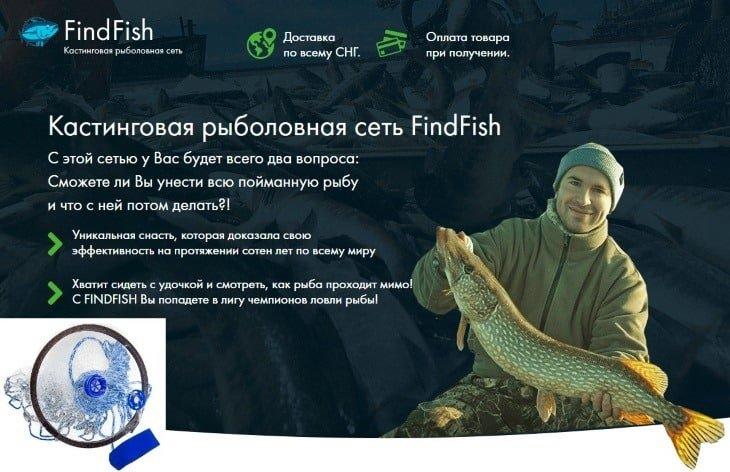 кастинговая рыболовная сеть findfish