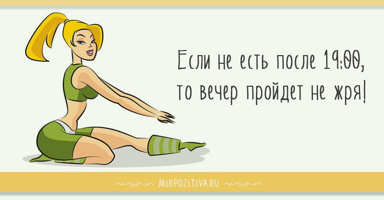 Надписью маша, смешные прикольные картинки про спорт мотивацию