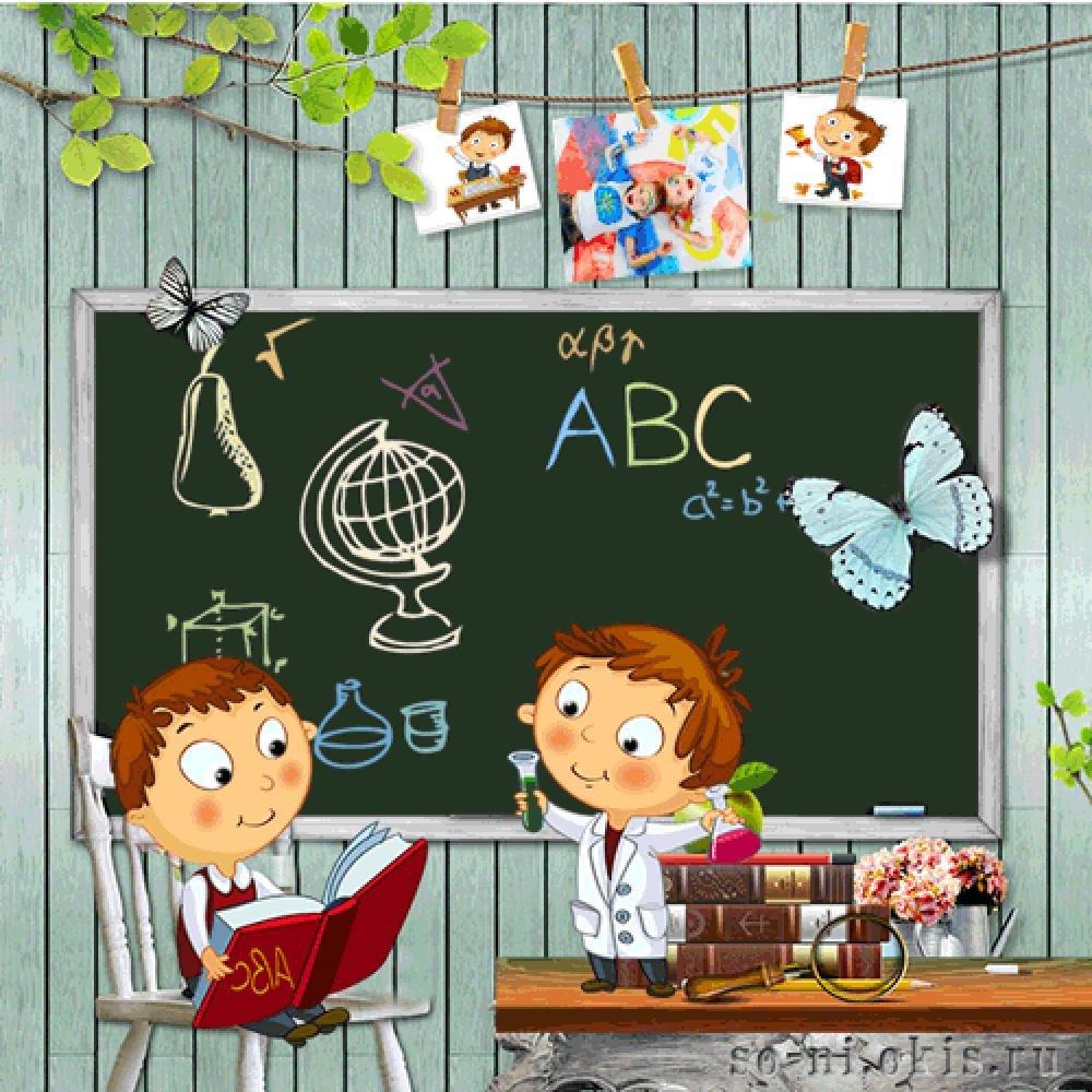 Картинки о школе и учениках с анимацией, надписью про