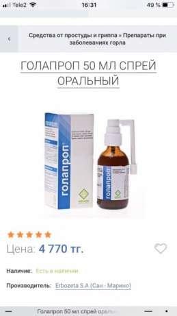Голапроп спрей 50мл №1 купить в алматы, цена в интернет-аптеке.