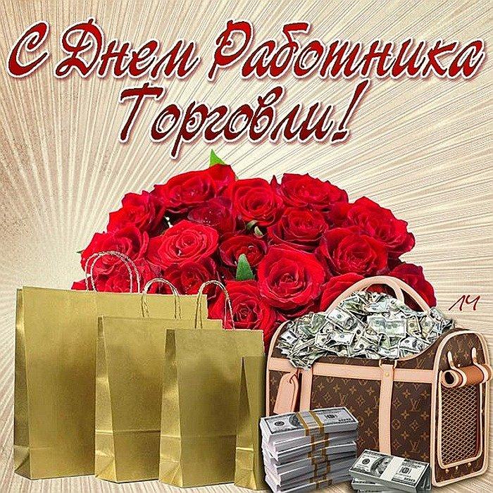Стихами русском, с днем торговли картинку