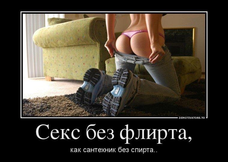 ФОТО ШУТКИ ПРО СЕКС 23 фотография
