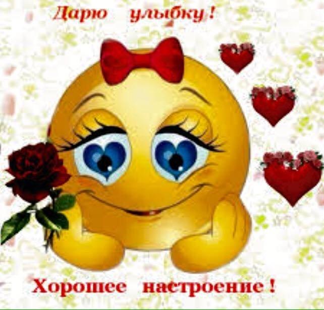 Красивые картинки дарю улыбку, днем рождения