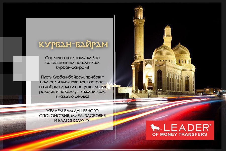 Поздравления в стихах курбан байрам от русского мясника
