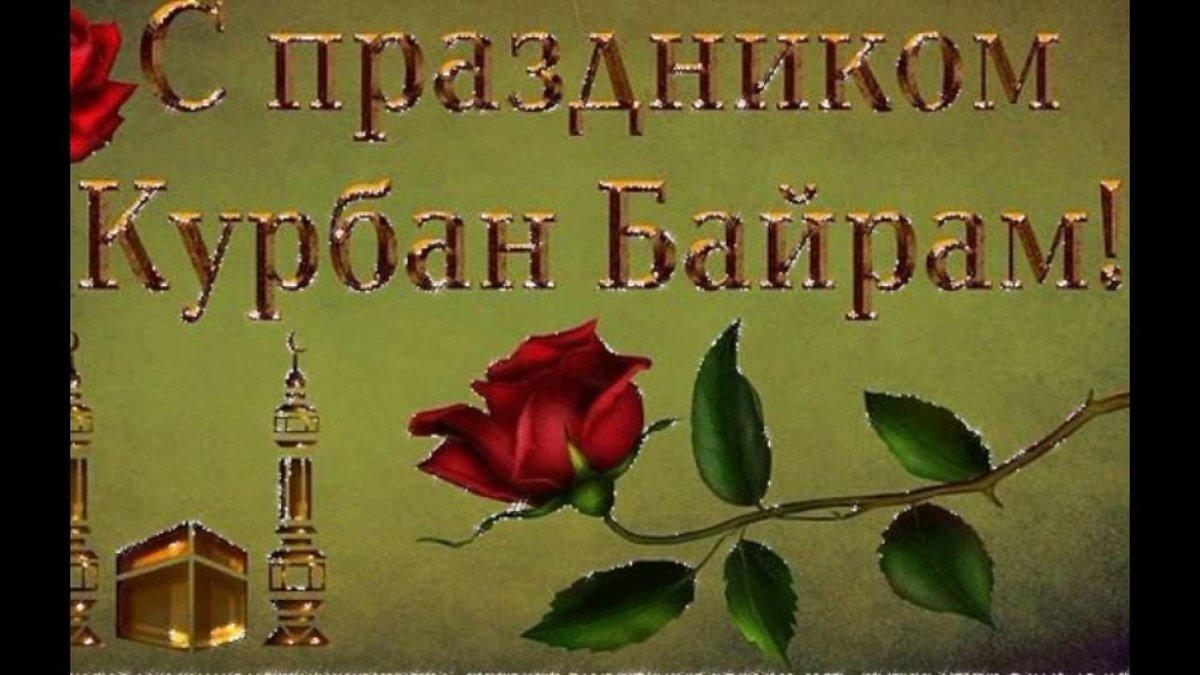 Открытки на курбан байрам на татарском