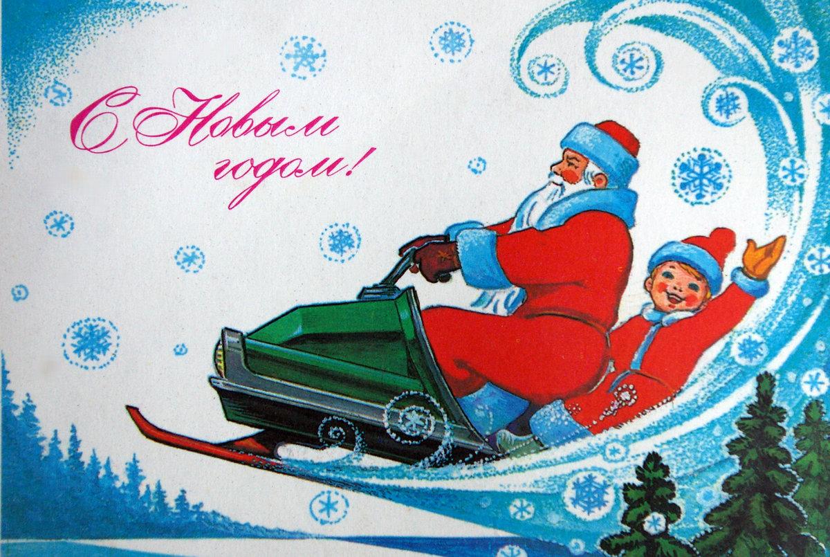 Открытках, открытка с новым годом советских времен