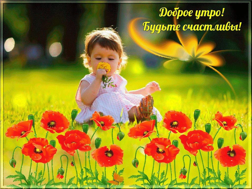 Картинки хорошего дня для детей