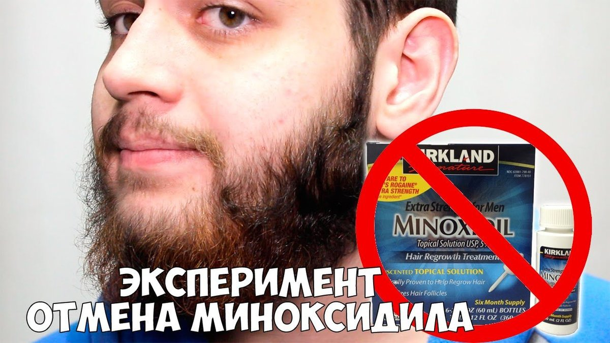 Как ускорить рост бороды естественным способом