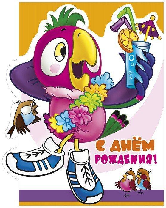 Поздравительная открытка мультик с днем рождения, картинки день