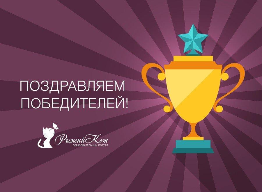 Открытка, картинка поздравления победителей
