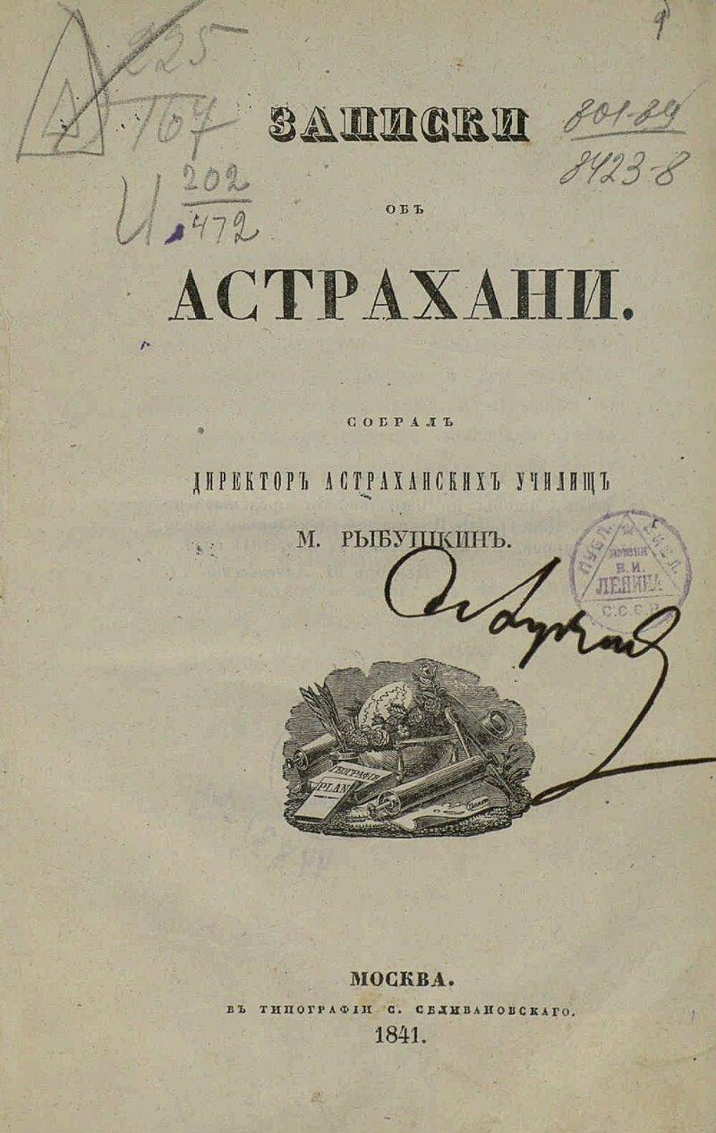 Михаил Рыбушкин - Записки об Астрахани