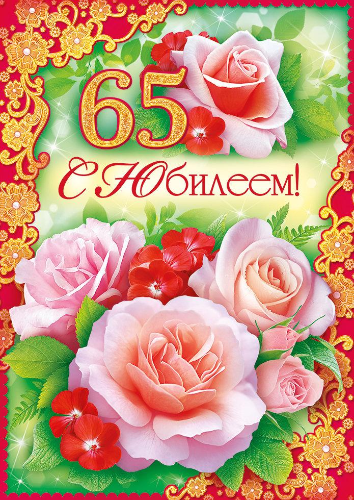 Новым, поздравление с 65 лет открытка