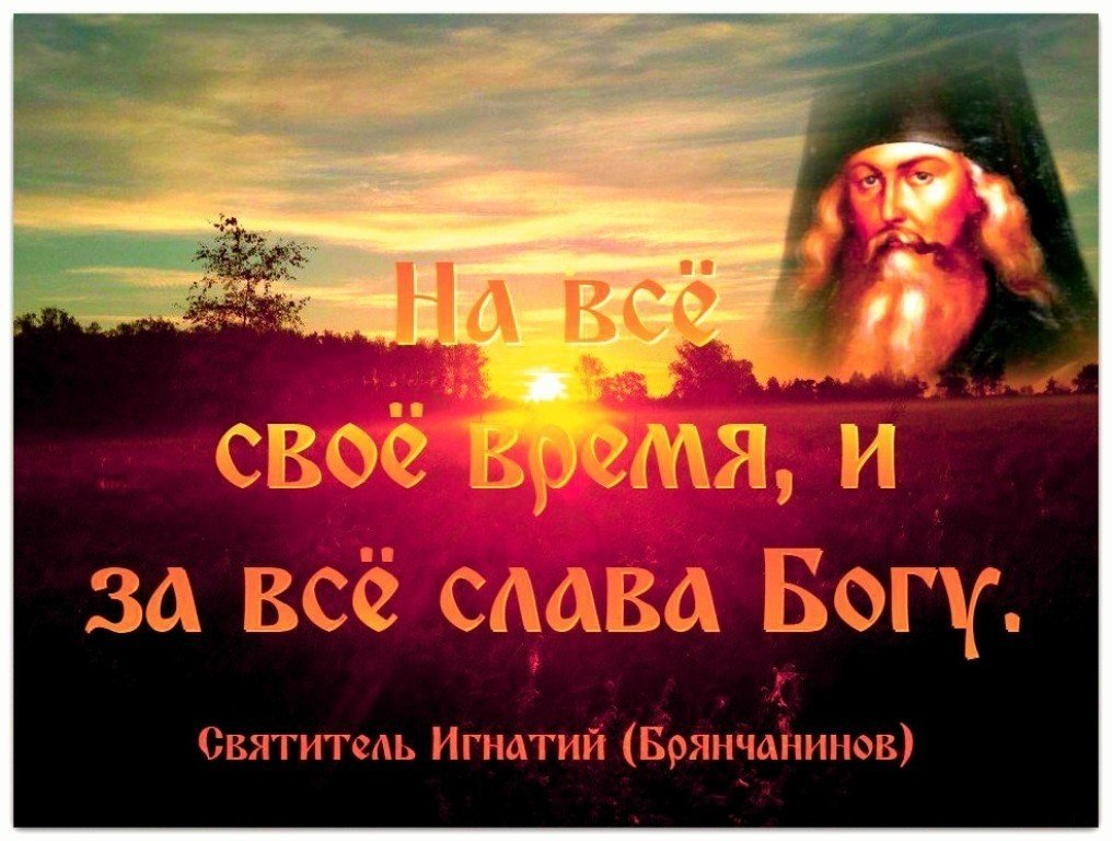 воронежской картинки у бога все вовремя жизни