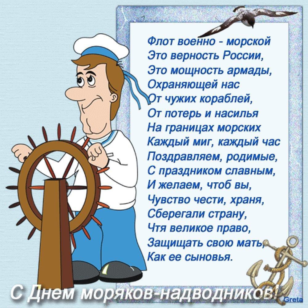 Поздравления солдату моряку всегда