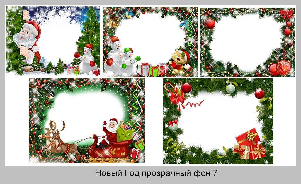 Новый год Рамки для Фото Png Прозрачный фон