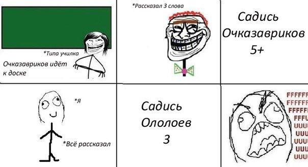 Смешные картинки с надписями до слез про школу вк