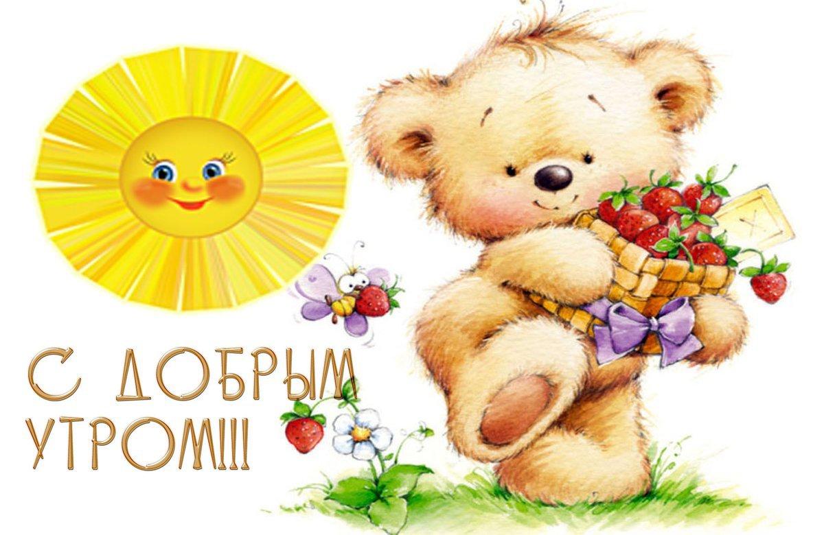 тем приятней смотреть картинки с добрым утром медведями где вечернее платье