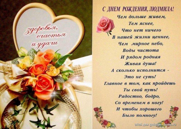 Днем, открытка поздравление людмиле