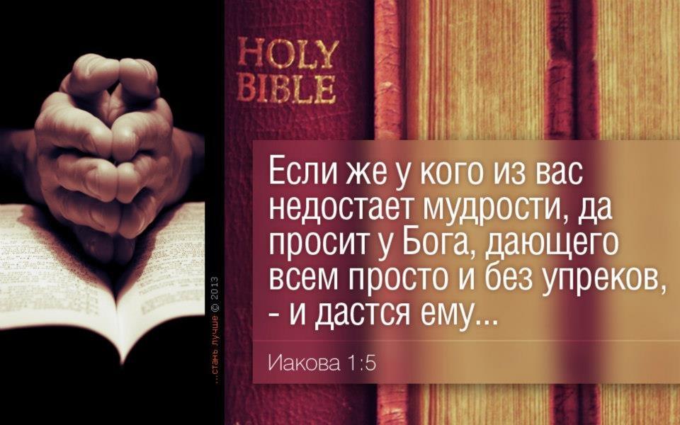 день фразы из библии в картинках средство рыбной