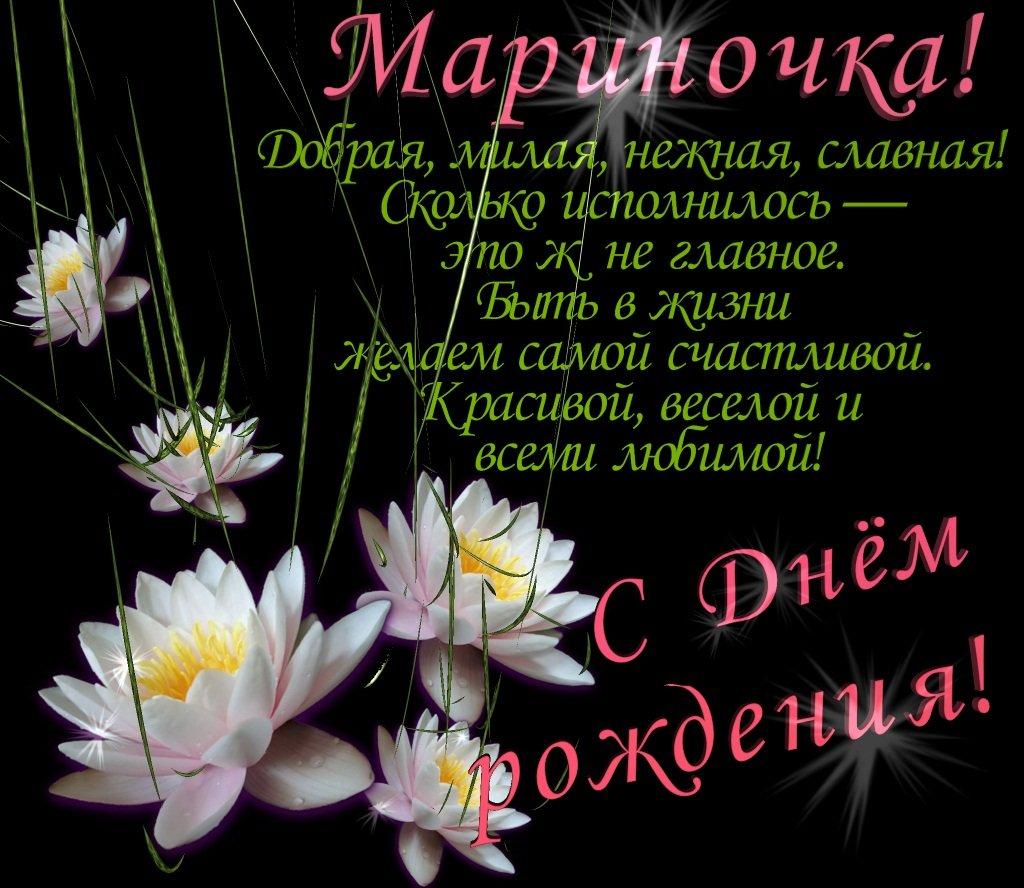 Поздравление марина открытка
