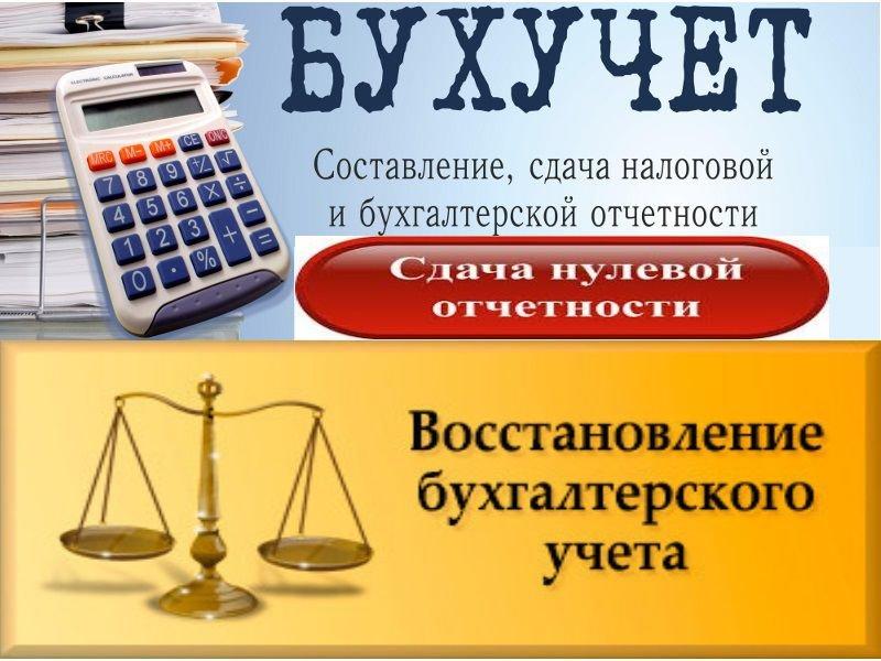 Бухгалтер консультация краснодар заполнение декларации 3 ндфл возмещение за обучение