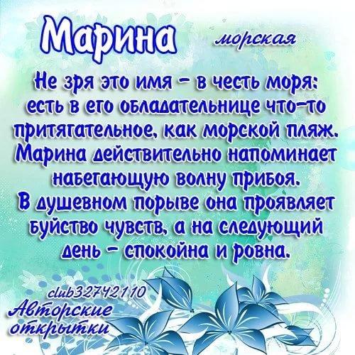 Стихи на имя марина
