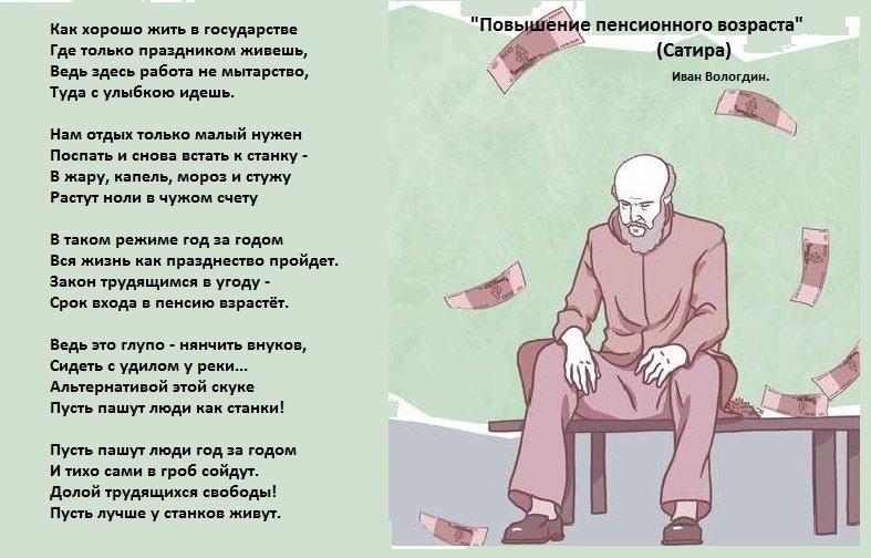 человек, ведущий стихи пенсионный фонд входы