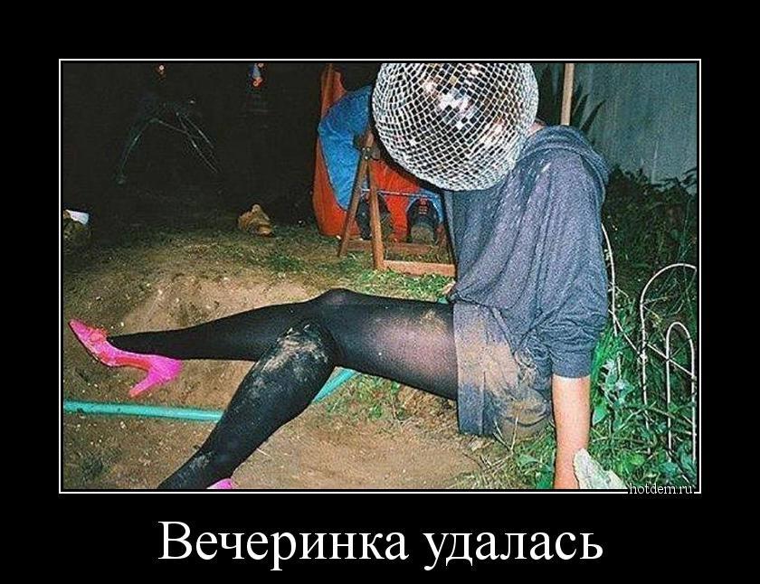 Поздравление, смешные картинки с надписями про пьяных девок