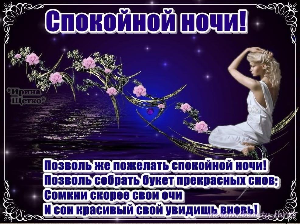 Прислать открытку милому и любимому спокойны ночи, открытка