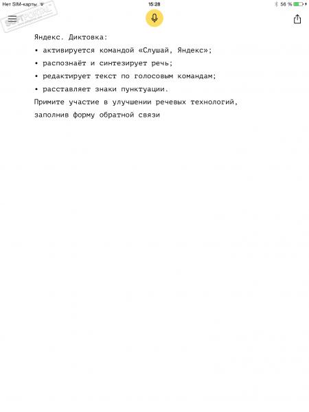 Яндекс. Заправки 3. 0 для iphone, ipad скачать бесплатно. Скачайте.