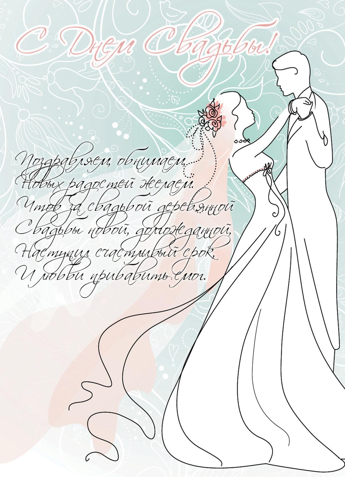 Открытки на годовщину свадьбы рисовать, картинки красивые